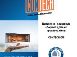 Деревянные каркасно-элементные и модульные дома