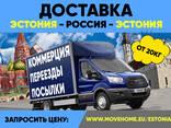Доставка грузов Эстония - Россия - Эстония - photo 3
