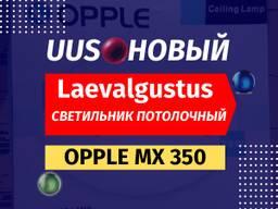 Laevalgustus OPPLE MX 350 - Светильник потолочный