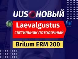 Laevalgustus (Poola) Brilum ERM 200 - Светильник (Польша)