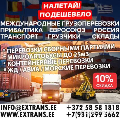 Профессиональные грузоперевозки, переезды по Эстонии и ЕС